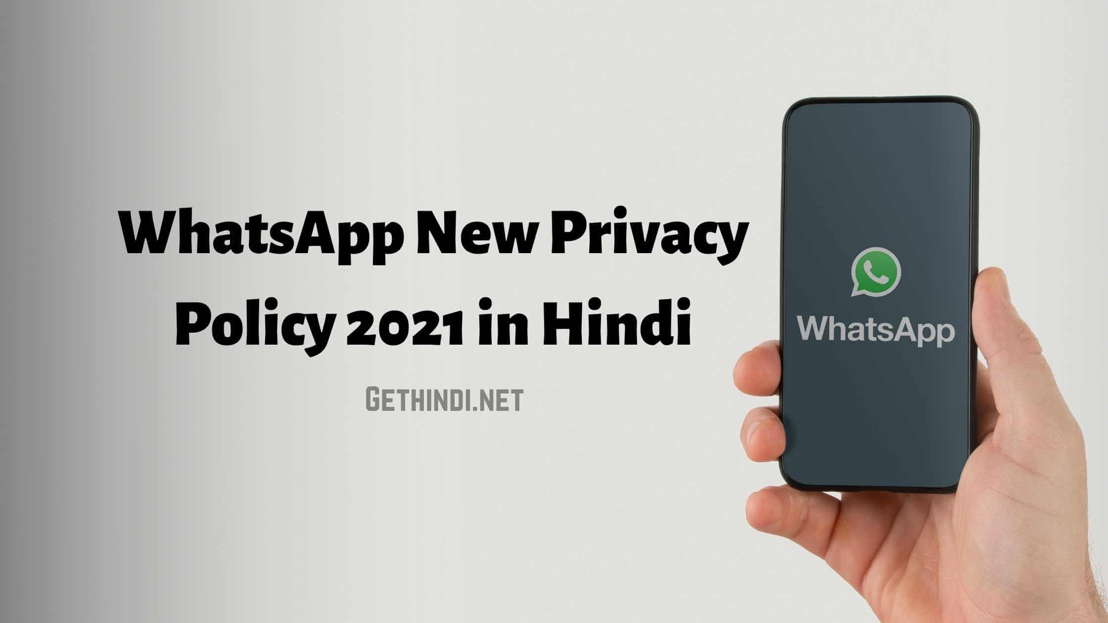 WhatsApp new privacy policy 2021 in Hindi (New Update)