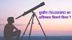 Telescope Durbin ka Aviskar kisne kiya