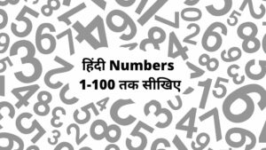 Hindi Numbers 1 to 30