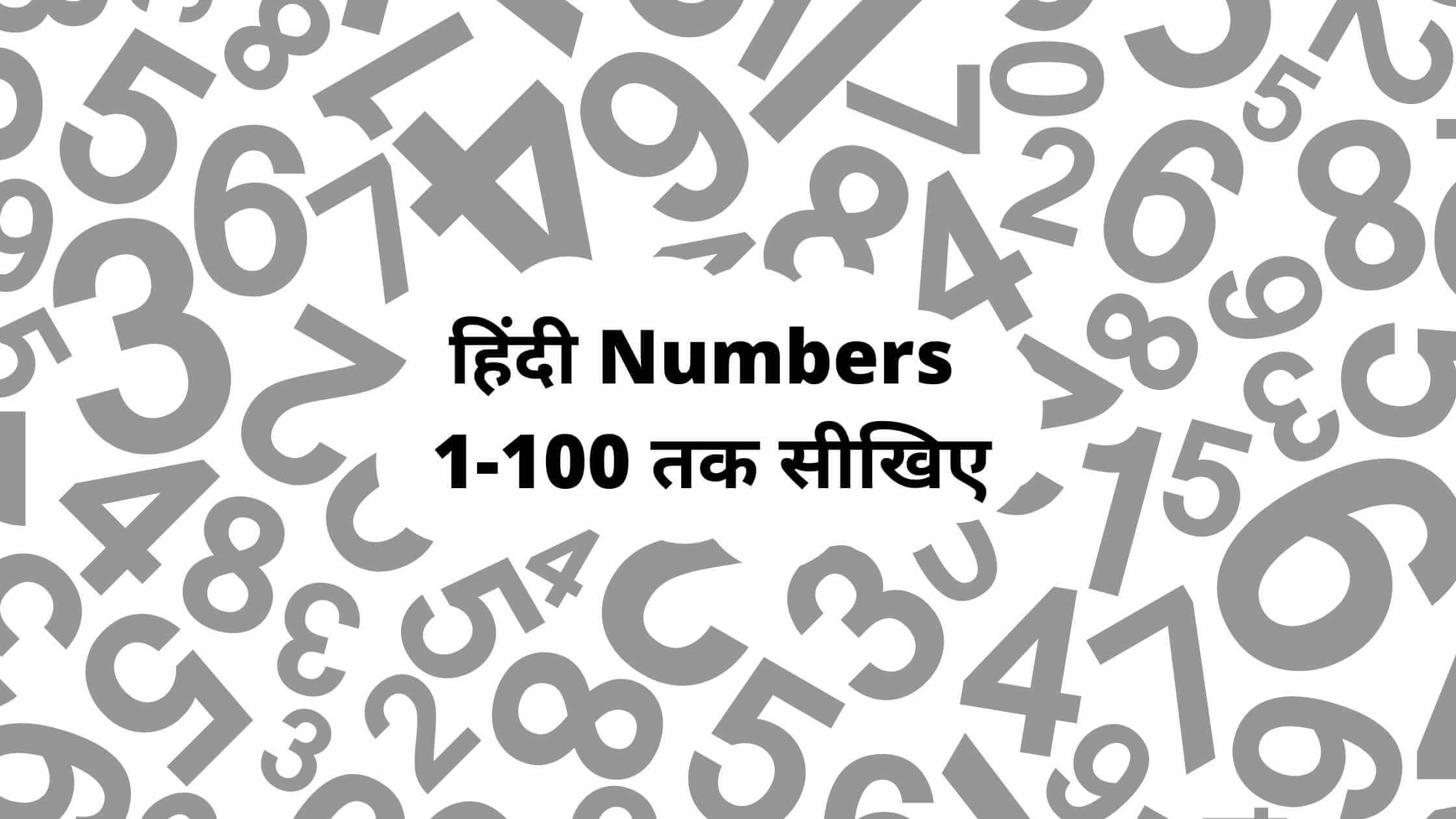 Hindi Numbers 1 to 30 से लेके Hindi Numbers 1 to 100 तक सीखिए