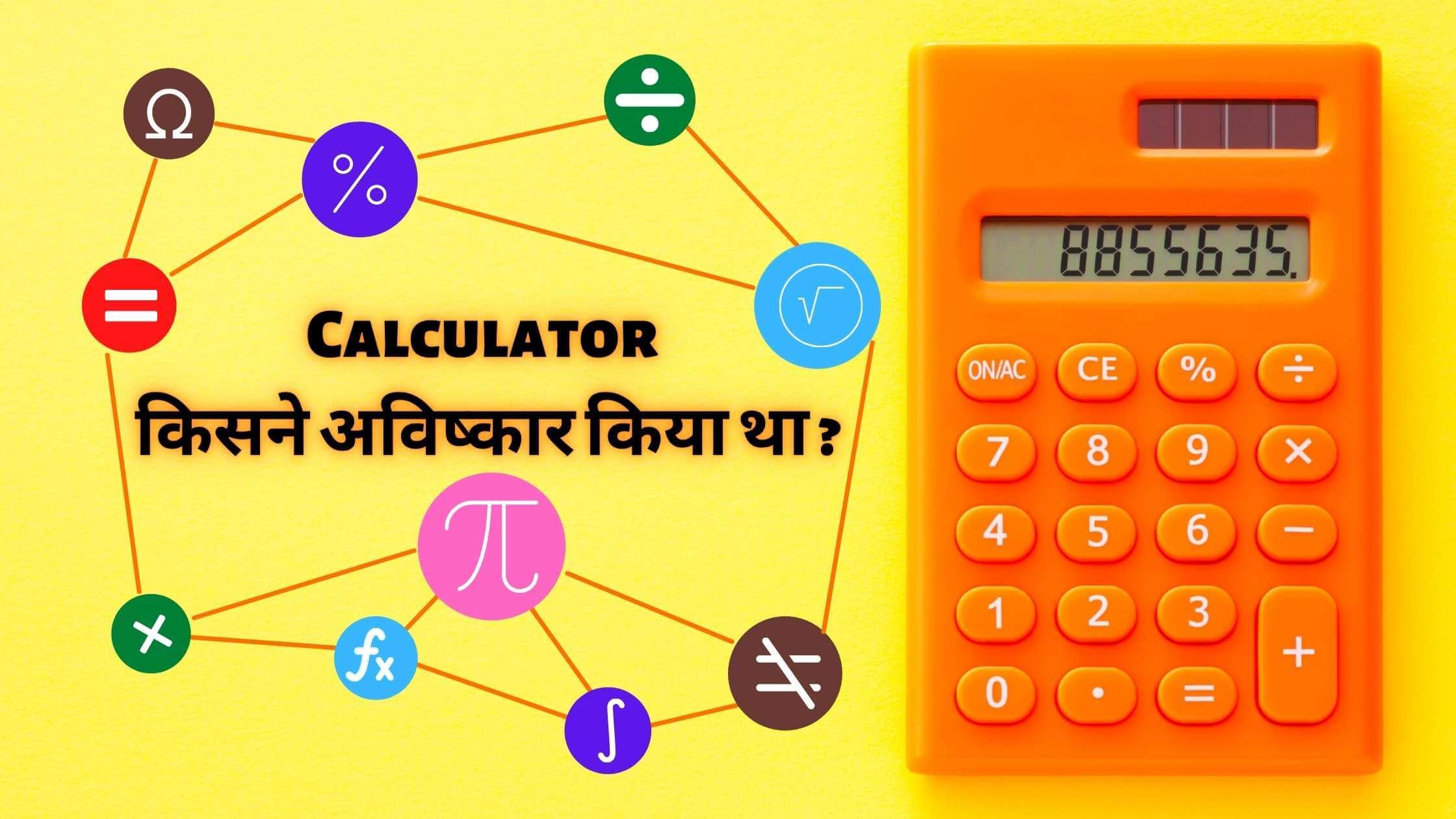 Calculator ka avishkar kisne kiya और इसके इतिहास के बारेमें जानिए