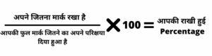 percentage formula in hindi