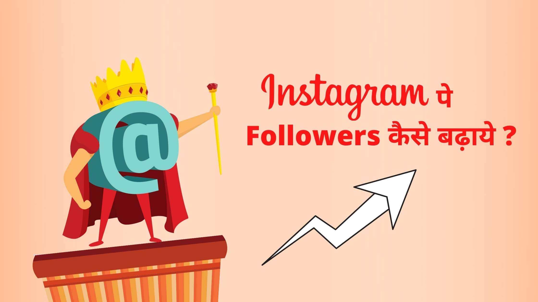 15+ तरीके Instagram followers kaise badhaye 2021 के नए तरीके