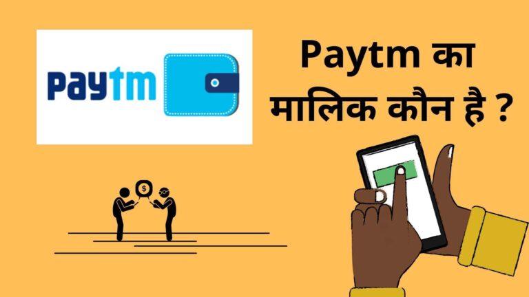 Paytm किस देश की कंपनी है ?