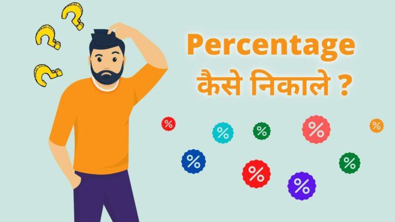 Percentage kaise nikale और ITI के Percentage कैसे निकले सीखिए हिंदी में