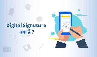 digital signature in hindi