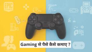 gaming se paise kaise kamaye