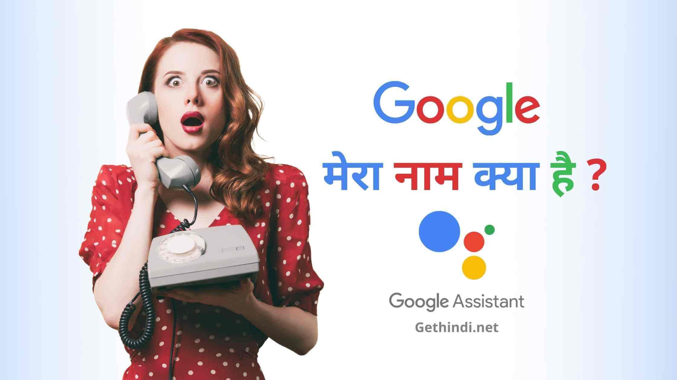 Google मेरा नाम क्या है ? कैसे गूगल आपका नाम बताएगा ?