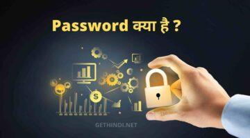 Password क्या है ?