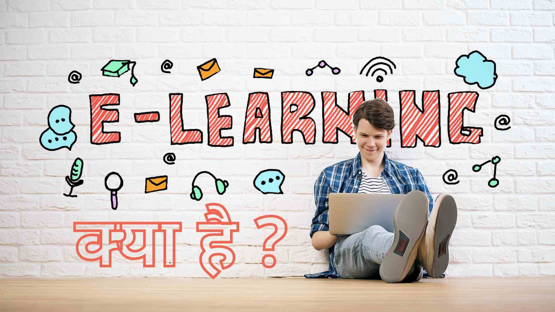 e learning kya hai