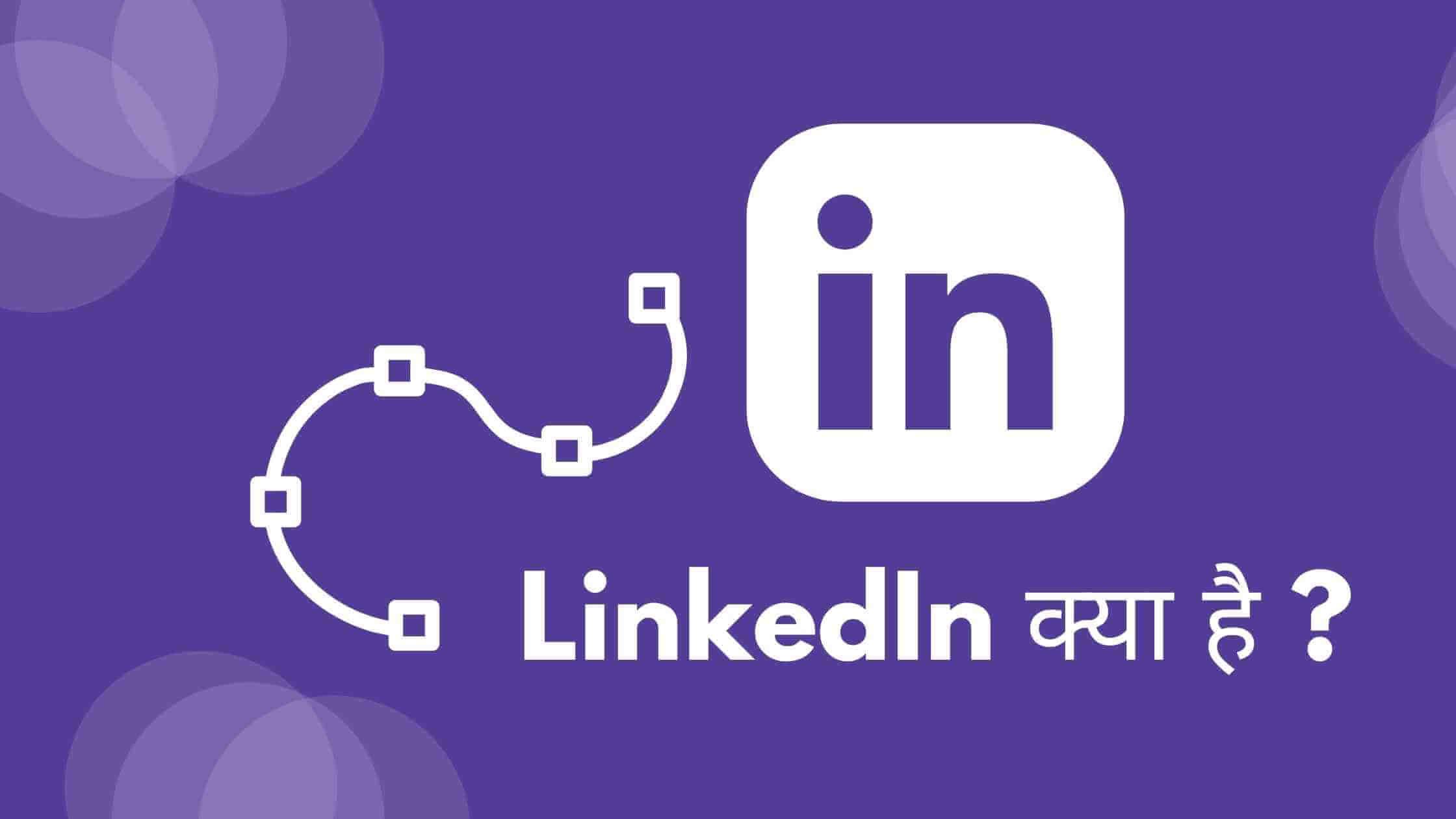 LinkedIn in Hindi
