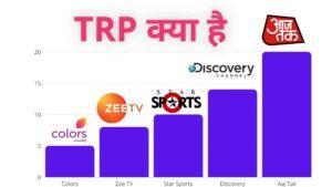 TRP kya hai hindi