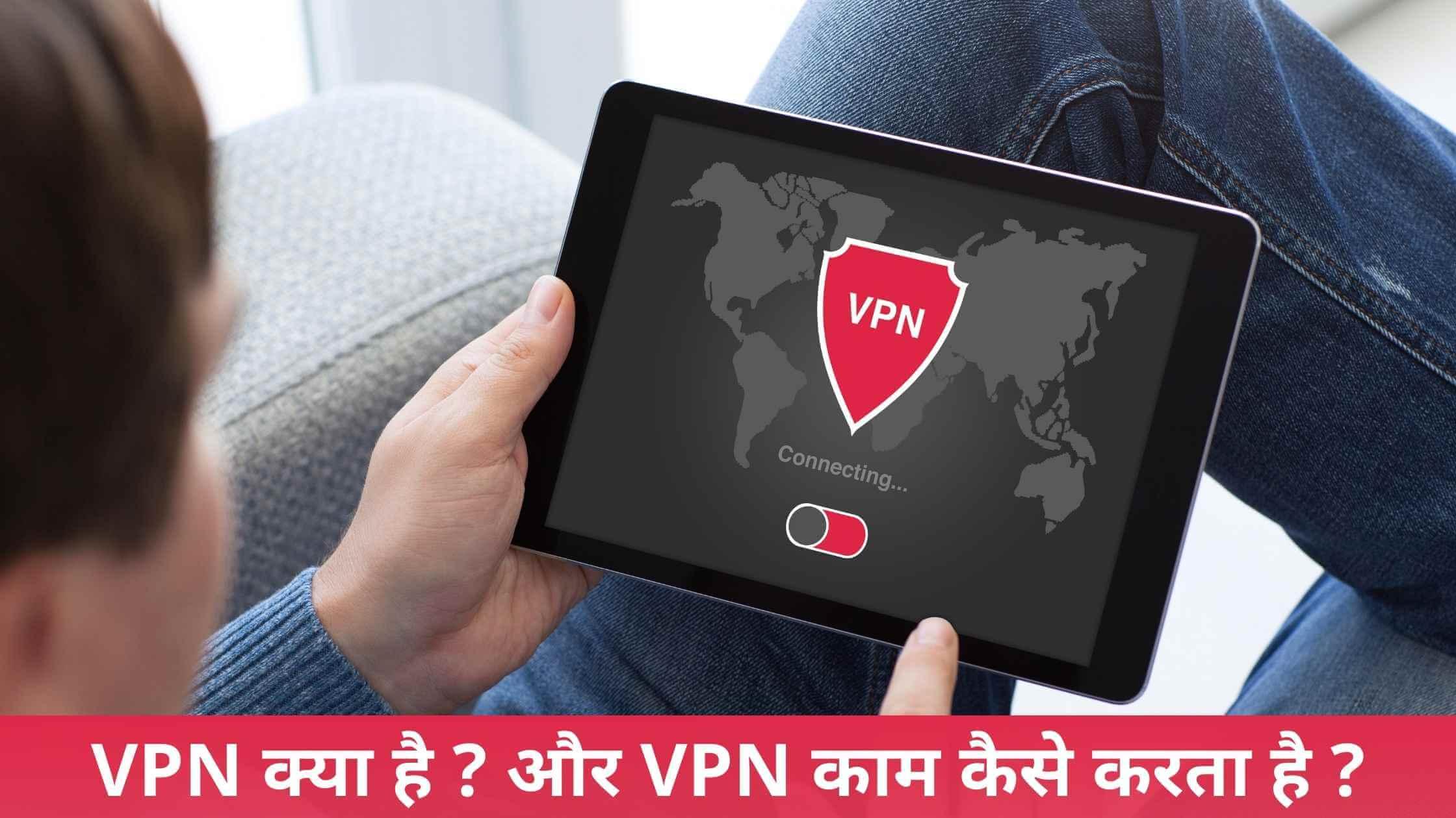 VPN क्या है ? और VPN काम कैसे करता है ?