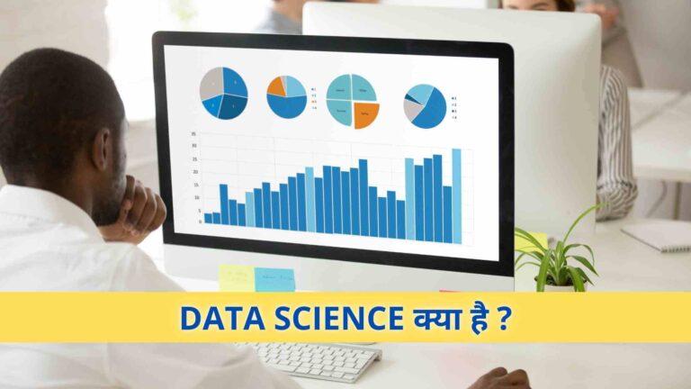 DATA SCIENCE क्या है ? Data Science Course कैसे करे और ?