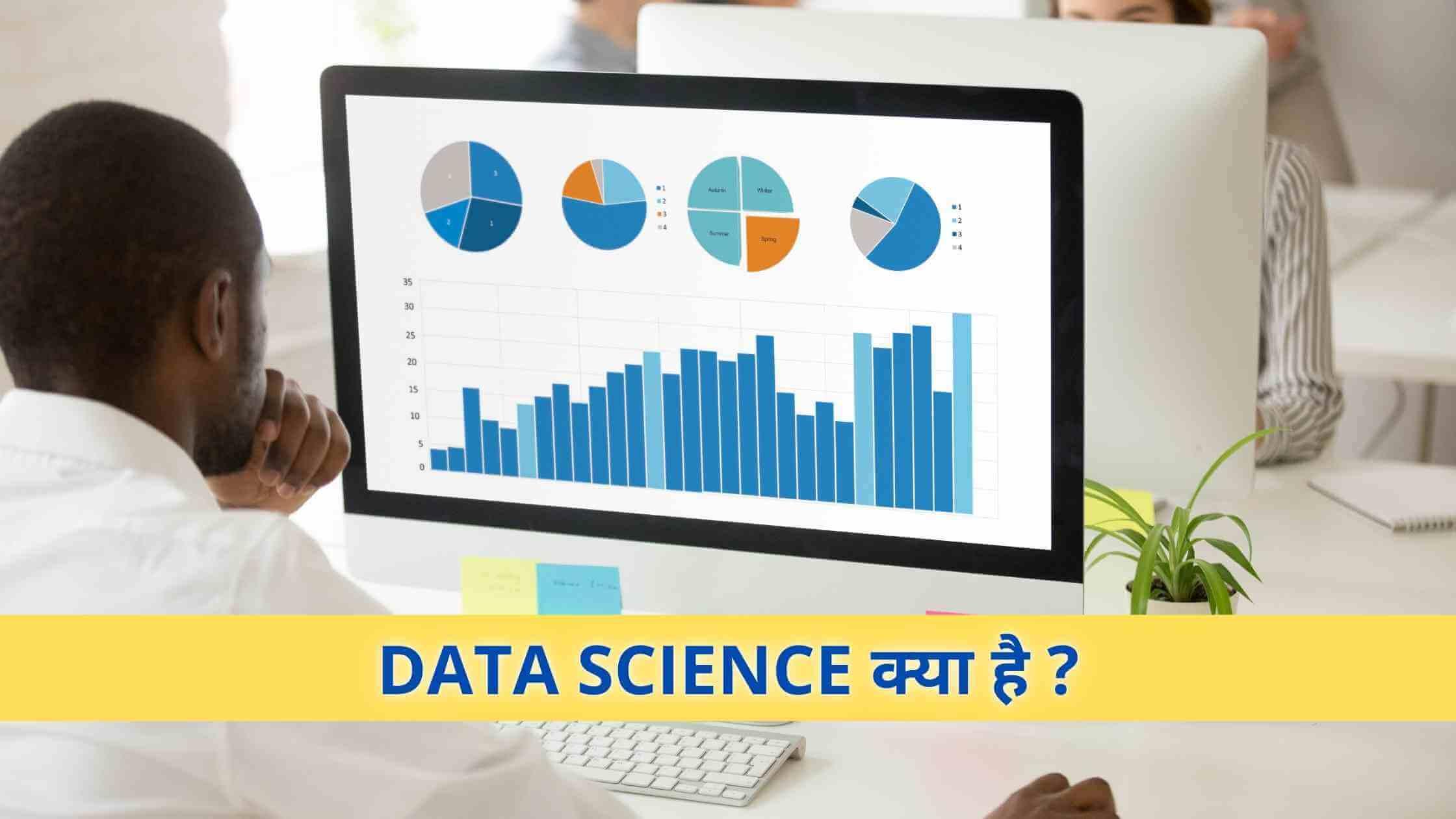 data science kya hai
