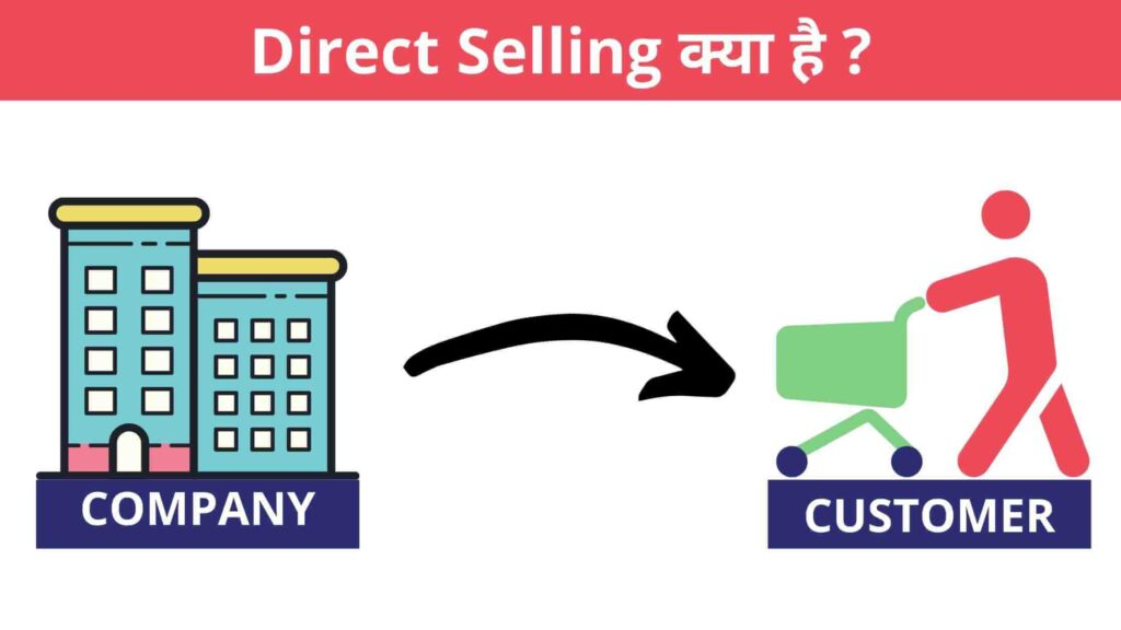direct selling kya hai