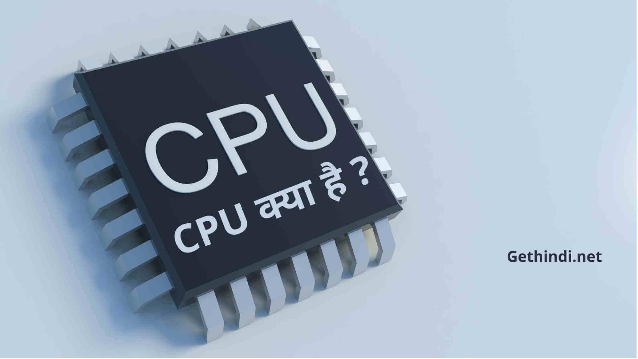 CPU क्या है और CPU क्या काम करता है ?