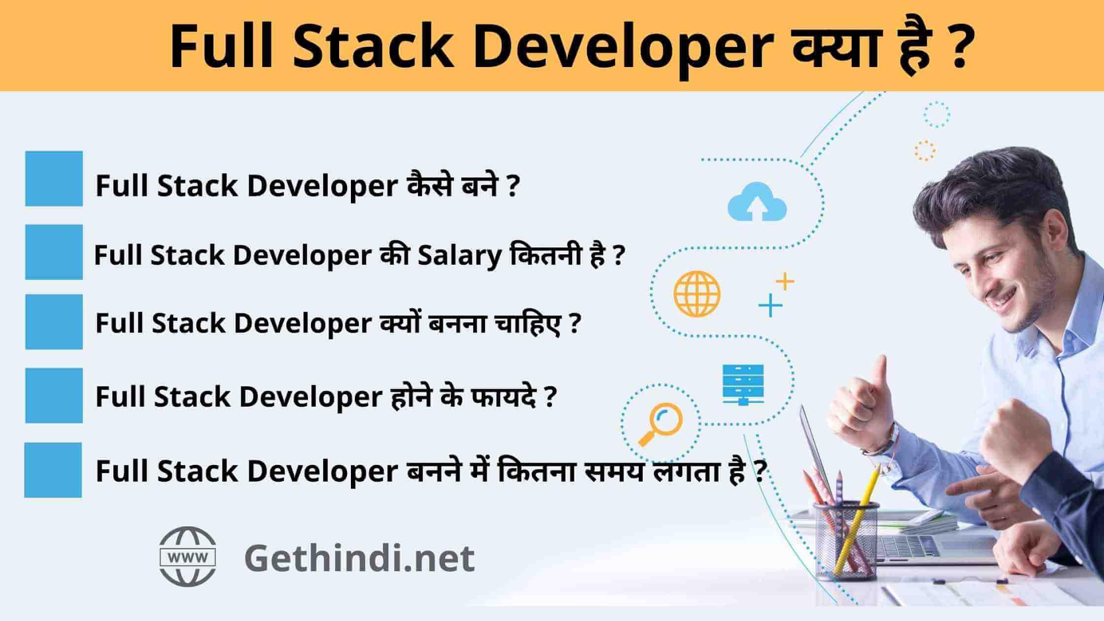 full stack developer meaning in hindi