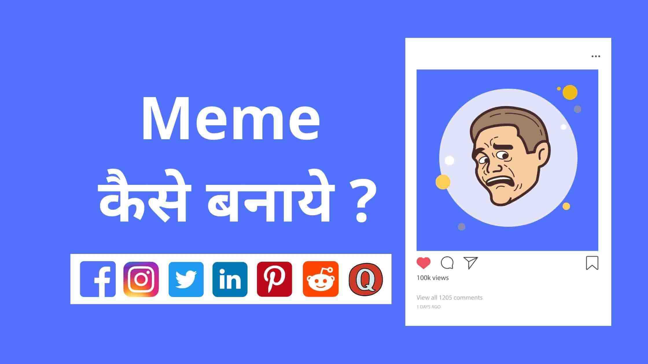 Meme क्या है ? Meme कैसे बनाये ?