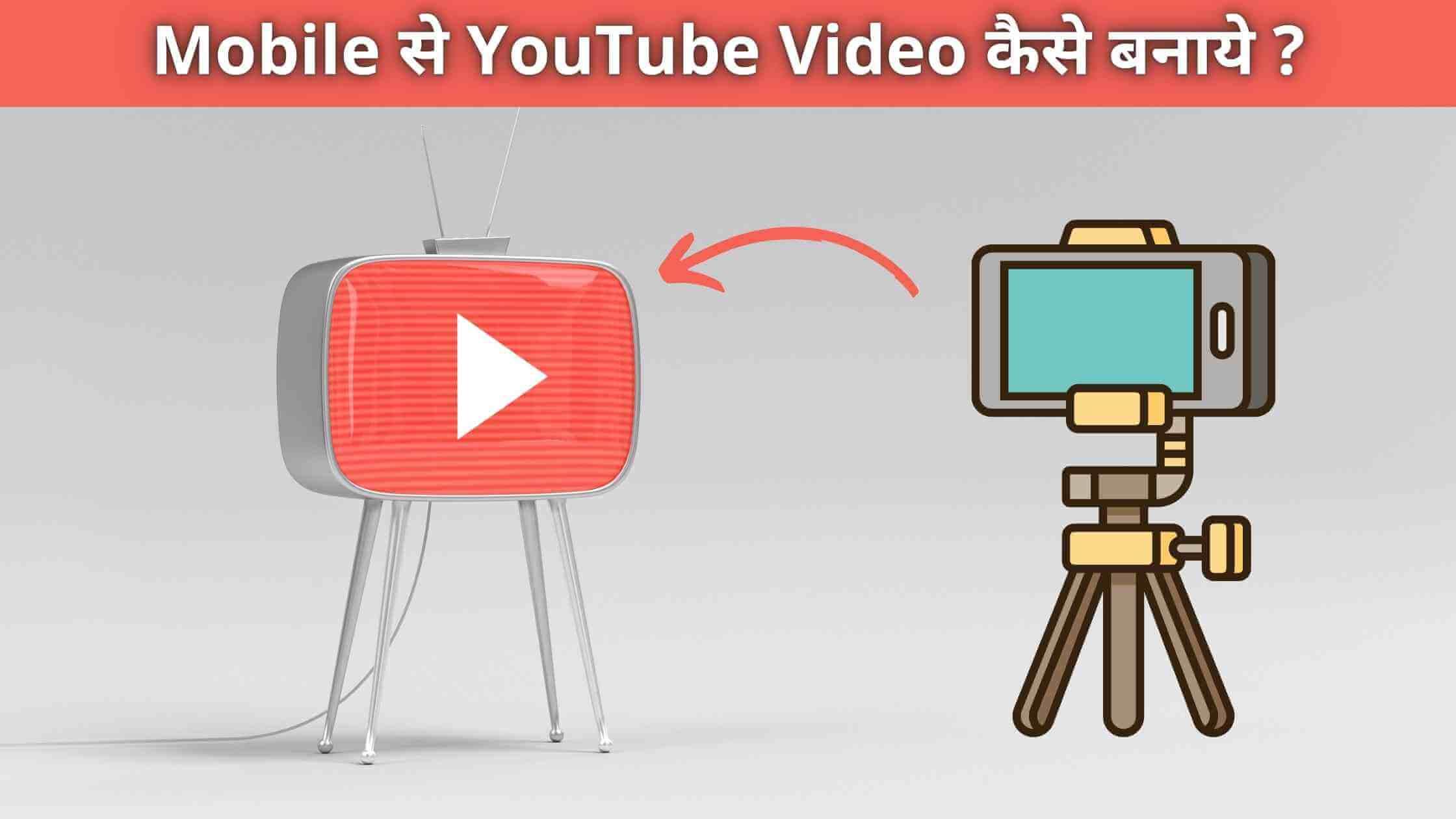 Mobile से YouTube Video कैसे बनाये ?