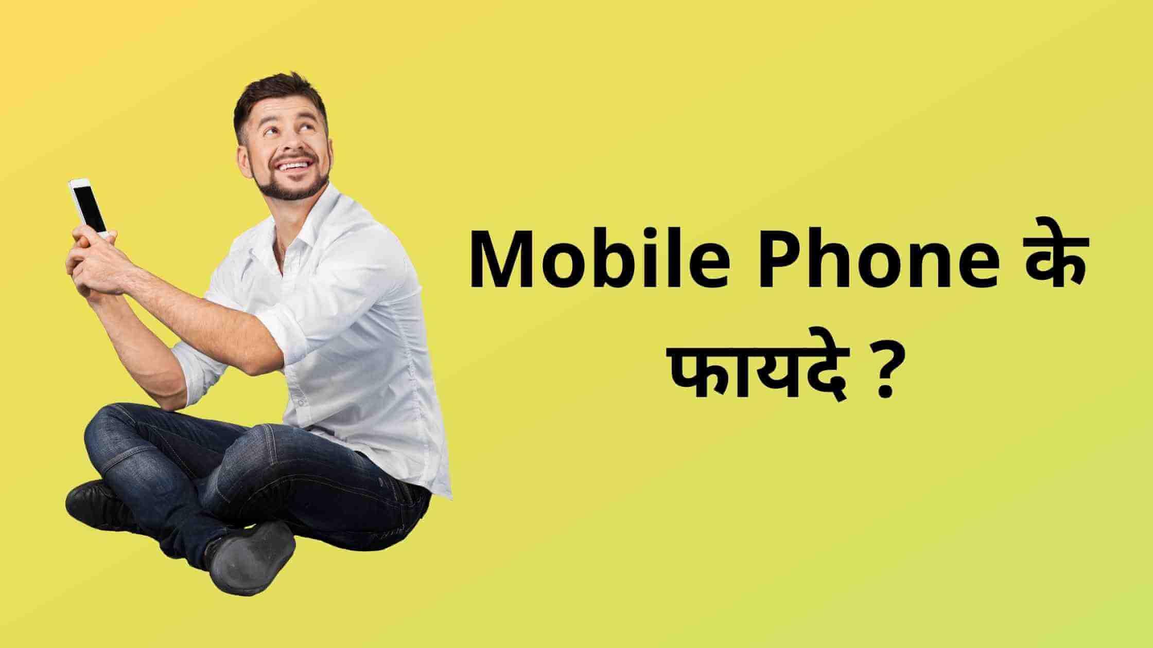 Mobile Phone के फायदे के ?
