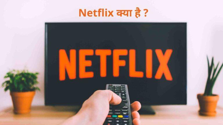 Netflix क्या है ? कैसे देखे movie Netflix पे ?