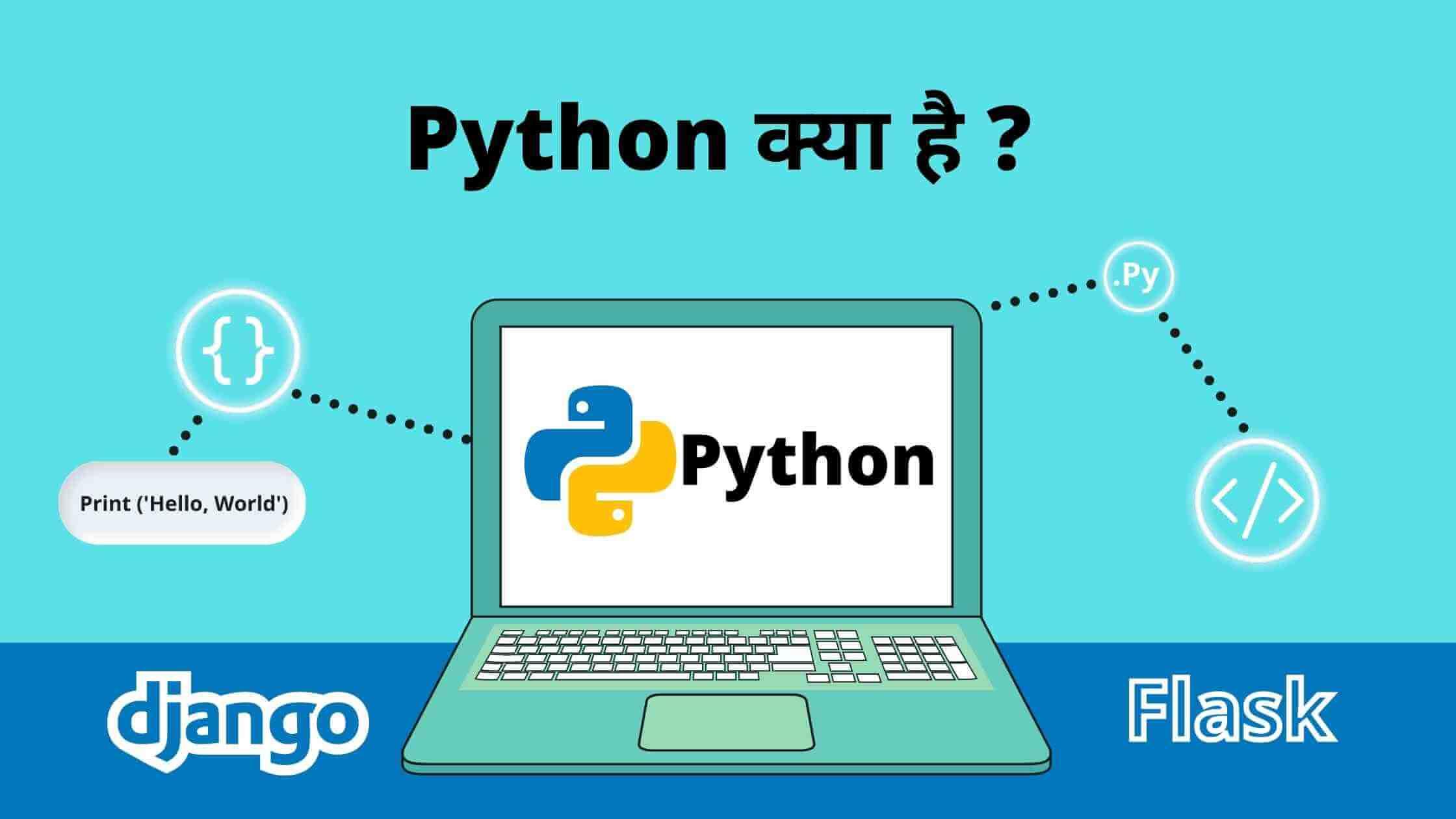 Python क्या है ? और Python को कैसे सिख सकते है ?
