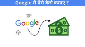 गूगल से पैसे कैसे कमाए जानिए इसके बेहतरीन तरीके ?