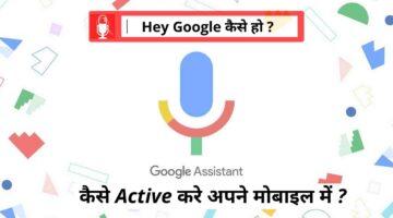 कैसे Active करे अपने मोबाइल में Hi Google कैसे हो ?