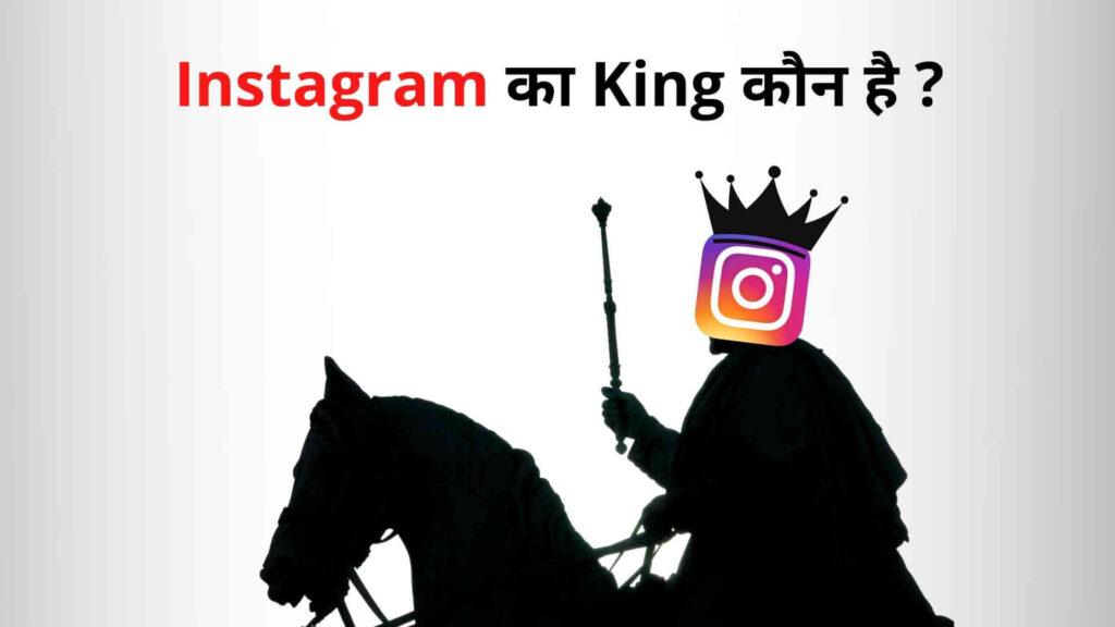 instagram ka king kaun hai