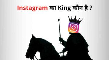 Instagram का King कौन है ?
