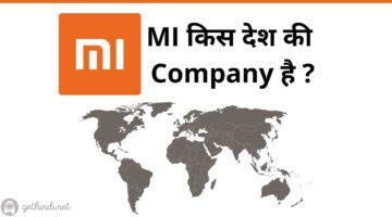 Mi Company कोनसे देश की है ?