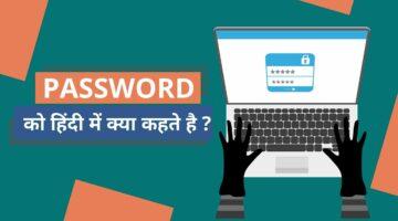 Password को Hindi में क्या कहते है ?