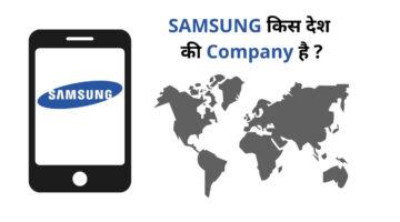 Samsung किस देश की Company है ?