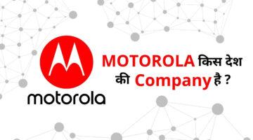 Motorola किस देश की Company है ?