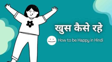 20+ Tips अपने जिंदगी में खुश कैसे रहे ?