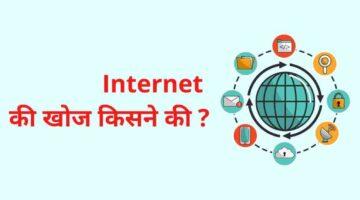 इंटरनेट की खोज किसने की और कब ?