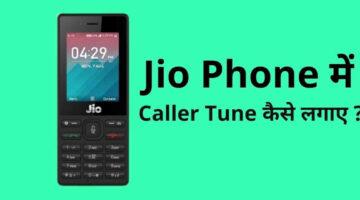 Jio Phone में Screenshot कैसे लगाए ?