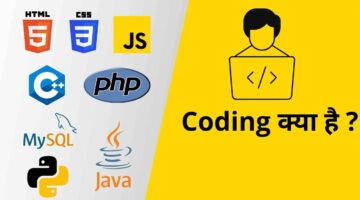Coding क्या है ? कैसे सीखे coding और कहाँ से सीखे ?