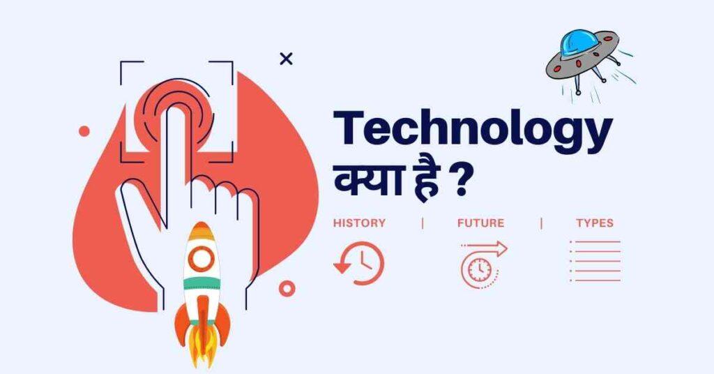 technology kya hai