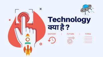 Technology क्या है ? History-Future-Types