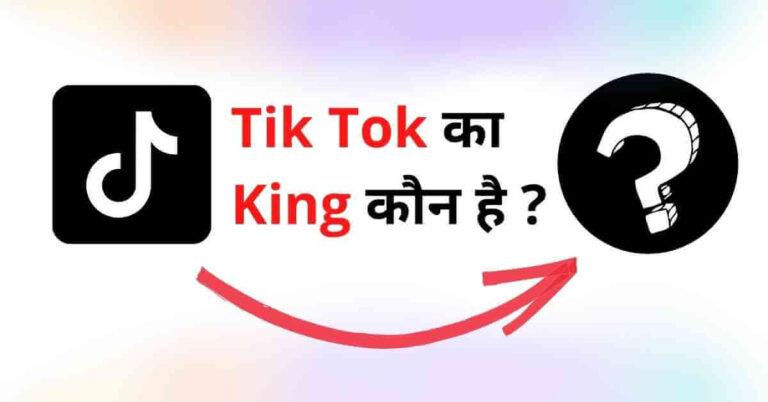 TikTok का King कौन है ?